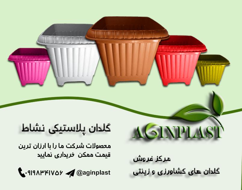 سایت گلدان پلاستیکی نشاط