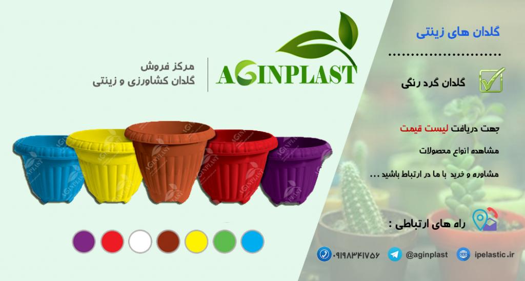 بهترینن برند گلدان پلاستیکی رنگی